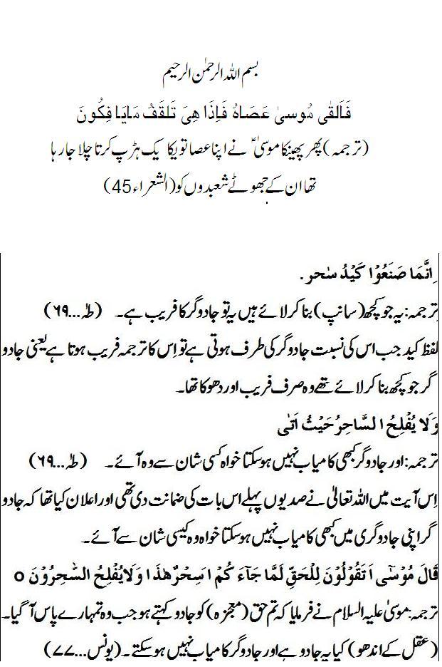 Moaj-jza Karaamat Aur Saher Me Fark 10596d1256438662-firoon