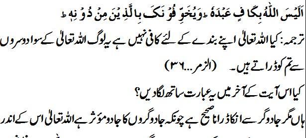 Moaj-jza Karaamat Aur Saher Me Fark 10597d1256434942-jado1