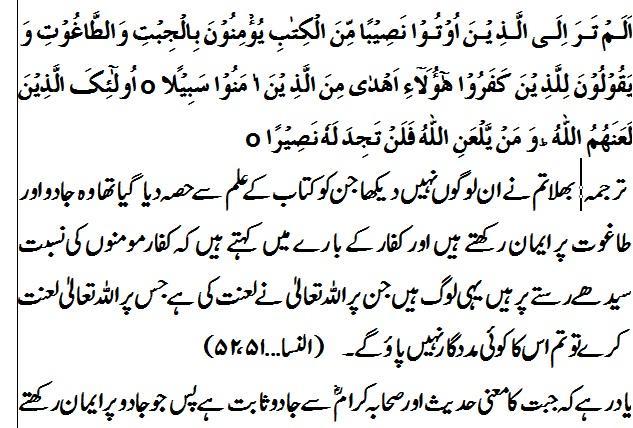 Moaj-jza Karaamat Aur Saher Me Fark 10598d1256434942-jado