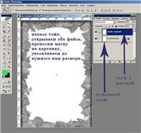 Урок 1-Работа с маской 50cd6257dcb2t