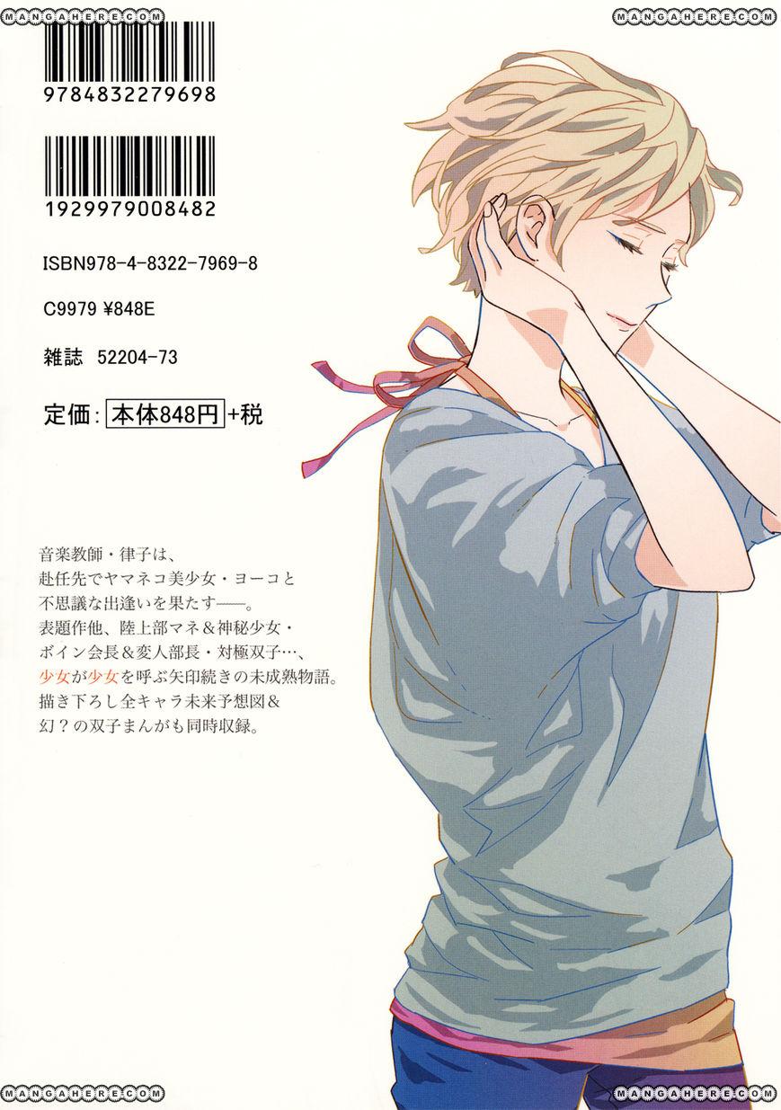 [MANGA] Lonesome Echo (Kyoumei Suru Echo) Vresounding_echo_000b