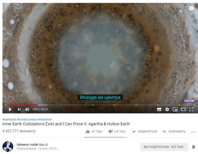 Теория полой земли или откуда прилетают НЛО? 5a15da04eb6e
