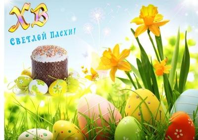 Со светлым праздником Пасхи Христова - Страница 2 04c5a83e6a56