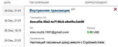 Cryptoweb Trade - cryptoweb.trade 40c32a118648