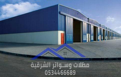 مقاول بناء هناجر و مستودعات في الشرقية  0534466689 P_2069rvb0x3