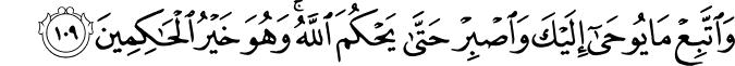 (Jonah - سورة يونس 10_109