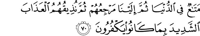 (Jonah - سورة يونس 10_70