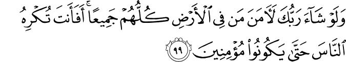 (Jonah - سورة يونس 10_99
