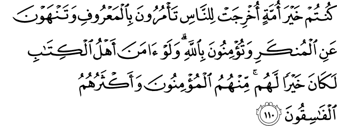 (Family of Imran  - سورة آل عمران 3_110
