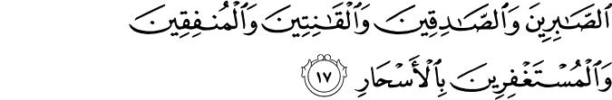 (Family of Imran  - سورة آل عمران 3_17