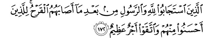 (Family of Imran  - سورة آل عمران 3_172