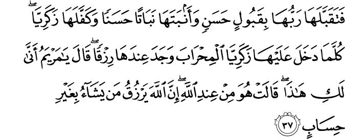 (Family of Imran  - سورة آل عمران 3_37