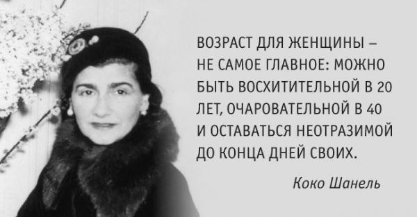 30 цитат, великолепной Коко Шанель Koko-shanel_f54d88100e154554012d34b98591c06c