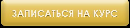 """КУРС """"МАСТЕР 3D МОДЕЛИРОВАНИЯ"""" ДЛЯ ЮВЕЛИРОВ ОНЛАЙН. 6NuPmw"""