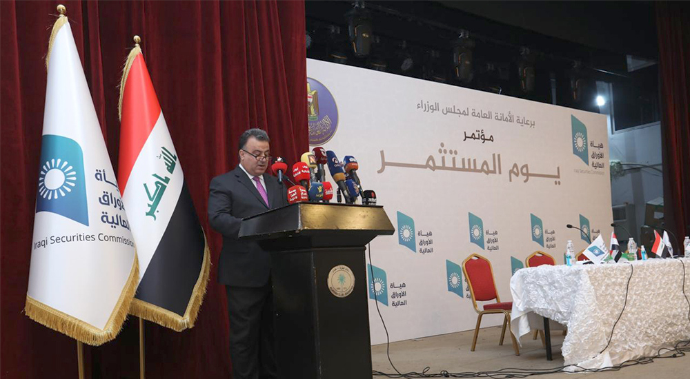 The General Secretariat of the Council of Ministers: - The launch of the Investor Conference in Baghdad 2020-12-09-02