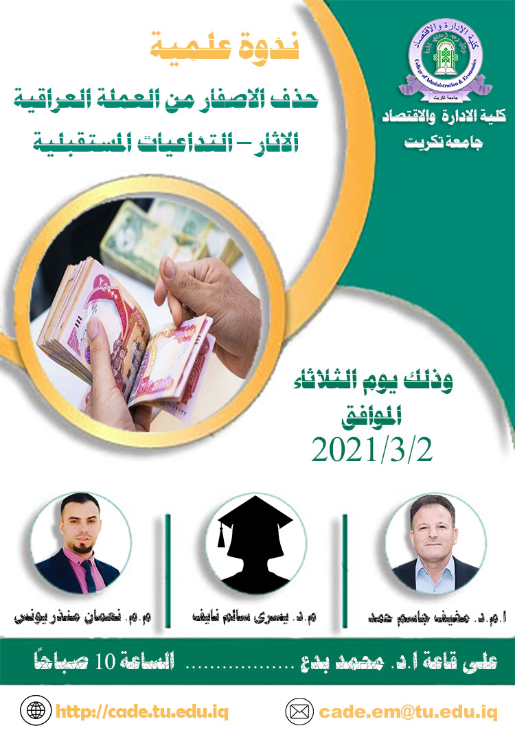 A scientific symposium entitled: Deleting zeros from the Iraqi currency (implications - future repercussions) %D9%82%D8%A7%D9%84%D8%A8_%D9%86%D8%AF%D9%88%D8%A9__%D8%AD%D8%B0%D9%81_%D8%A7%D9%84%D8%A7%D8%B5%D9%81%D8%A7%D8%B1_%D9%85%D9%86_%D8%A7%D9%84%D8%B9%D9%85%D9%84%D8%A9_%D8%A7%D9%84%D8%B9%D8%B1%D8%A7%D9%82%D9%8A%D8%A9__%D8%A7%D9%84%D8%A2%D8%AB%D8%A7%D8%B1__%D8%A7%D9%84%D8%AA%D8%AF%D8%A7%D8%B9%D9%8A%D8%A7%D8%AA_%D8%A7%D9%84%D9%85%D8%B3%D8%AA%D9%82%D8%A8%D9%84%D9%8A%D8%A9