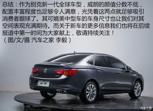 2015 - [Buick] Verano II D_201504191831464653450110