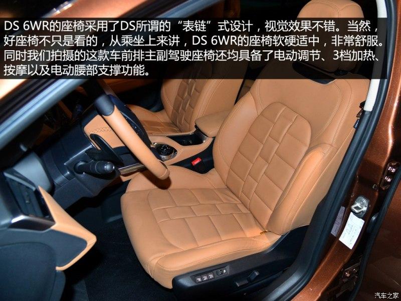 2014 - [DS/Citroën] DS 6 / DS 6WR [B754] U_201406290702065093736