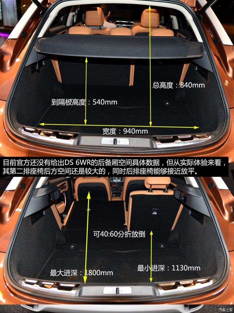 2014 - [DS/Citroën] DS 6 / DS 6WR [B754] U_201406290702195043736