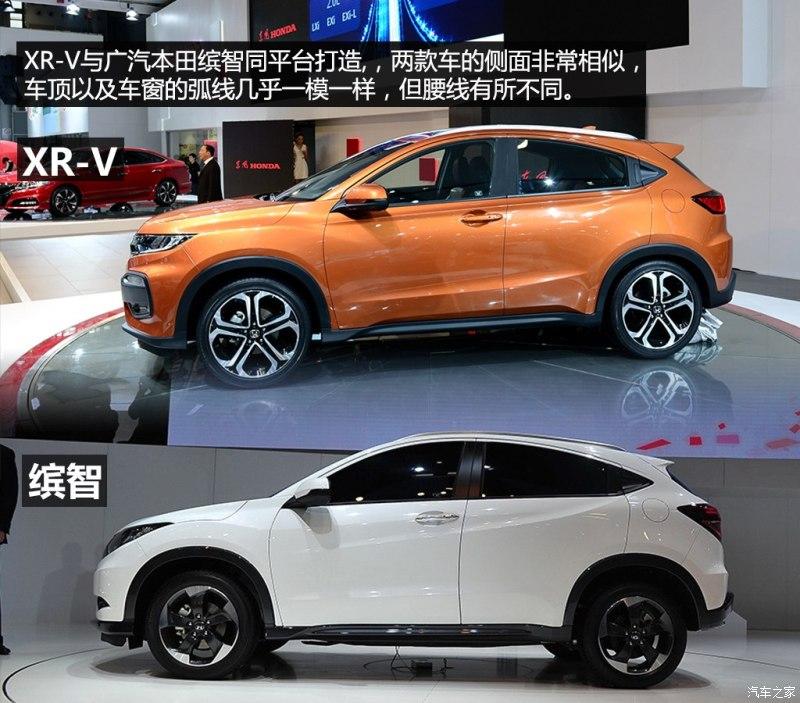 2014 - [Honda] Vezel / HR-V - Page 4 U_20140829161003662382610
