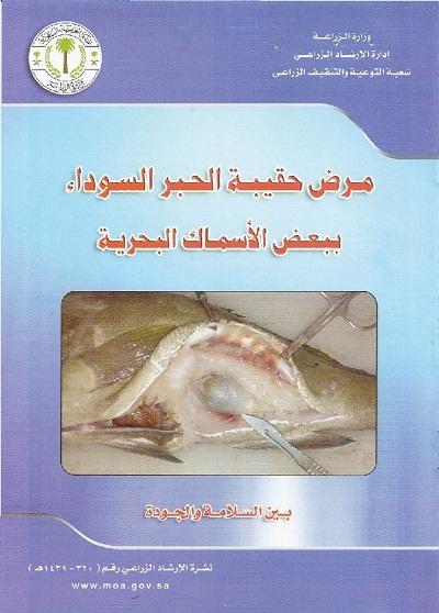 أمراض الاسماك – مرض حقيبة الحبر السوداء 00947_D8B5D98AD8AF_mk13567_marad1