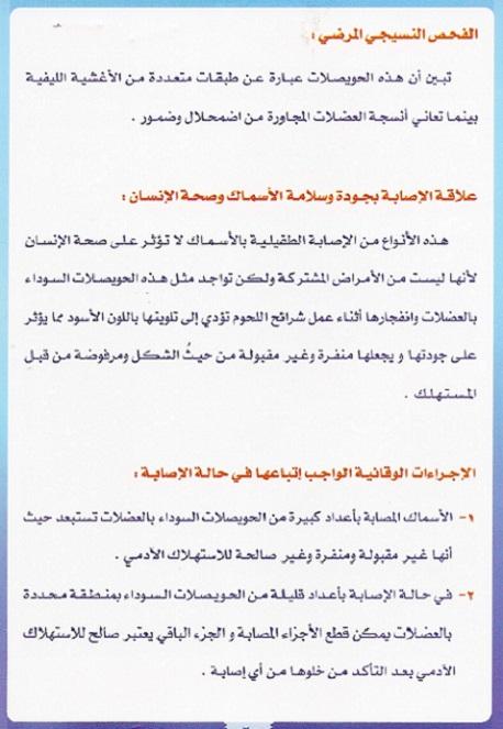 أمراض الاسماك – مرض حقيبة الحبر السوداء 4b1d1_D8B5D98AD8AF_mk13567_marad6