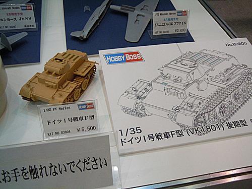 Shizuoka hobby show.......... 20130518120922