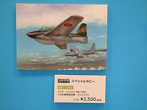 Shizuoka hobby show.......... 20130518122807