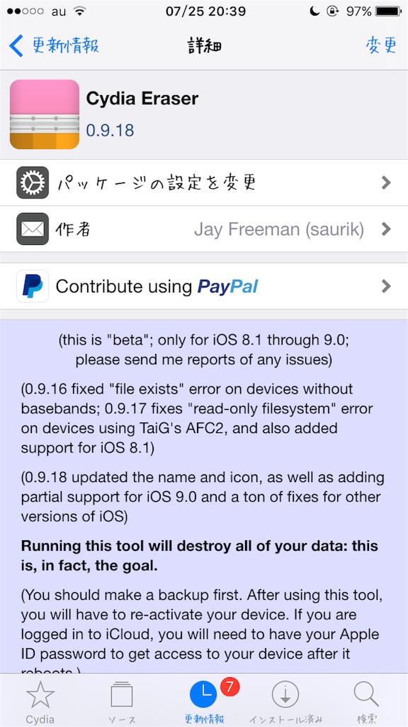 supprimer le jailbreak iOS 9.3.3 iOS 9 iPhone, iPad, iPod Touch 20160725204501