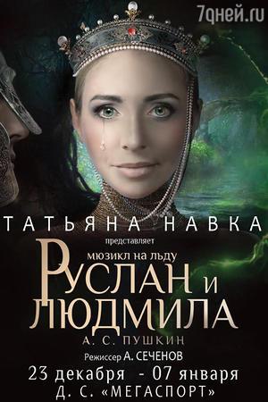 """Ледовое шоу Татьяны Навки """"Руслан и Людмила"""" 42"""