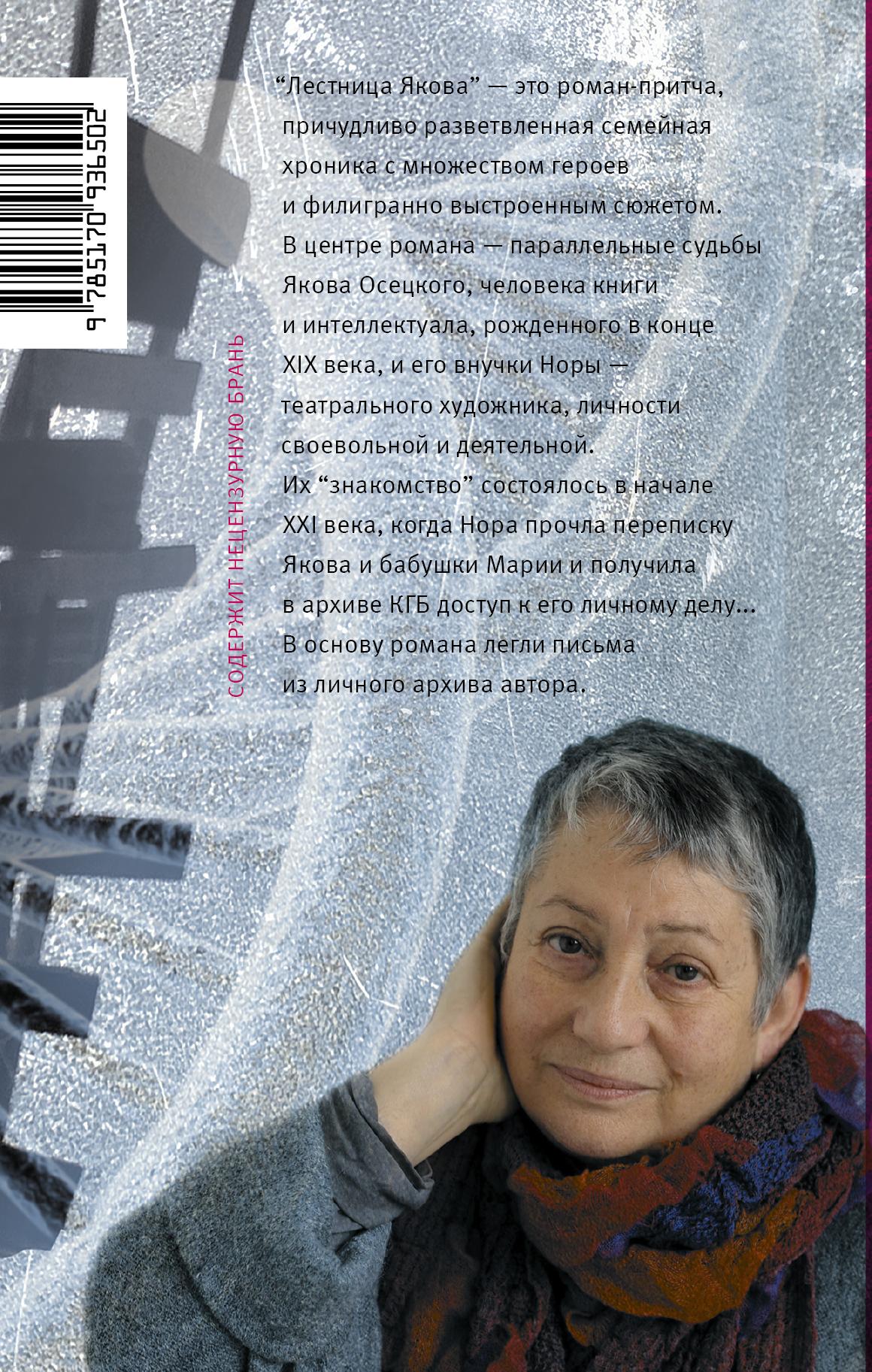 Людмила Улицкая Cover4