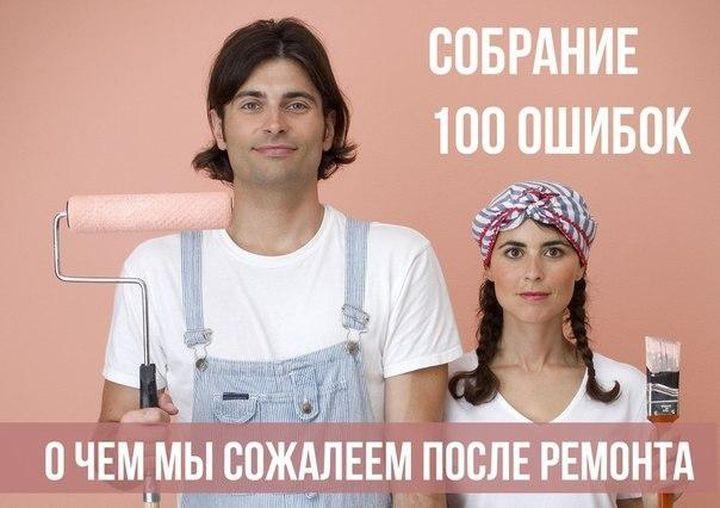 Хештег ремонт на Форум ЖК Кришталевi джерела Abvicfwh2xc