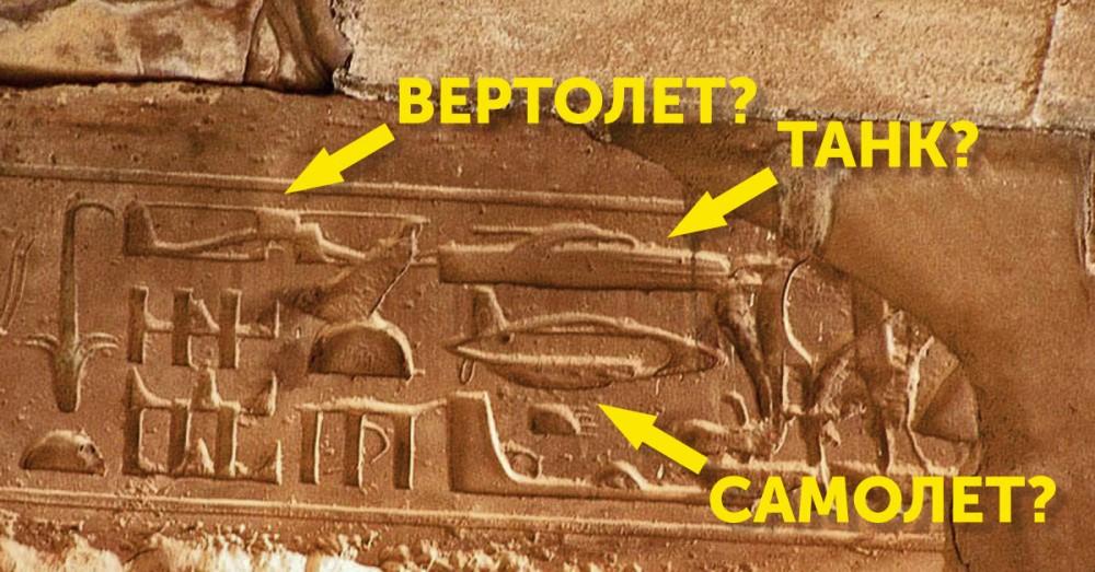 10 исторических находок, которые поставили ученых в тупик 1_17668060-r3l8t8d-1000-2314