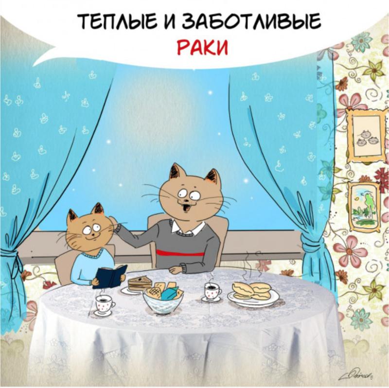 Шутливый гороскоп для знаков зодиака. Полный ппц  Snimok-jekrana-2015-07-30-v-94501