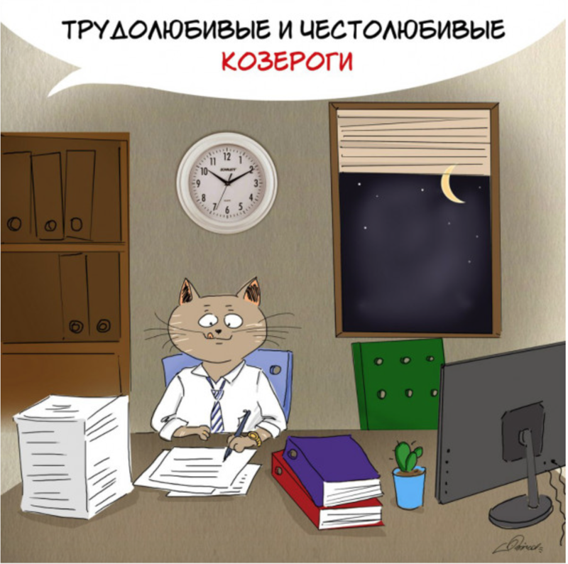 Шутливый гороскоп для знаков зодиака. Полный ппц  Snimok-jekrana-2015-07-30-v-94649