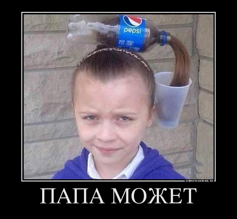 Забавное, интересное, шокирующее - Страница 21 812534677543_papa-mozhet