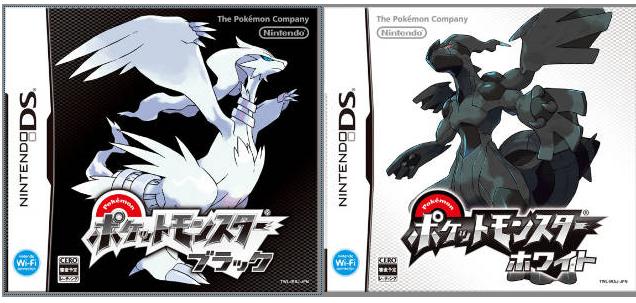 juego rpg favorito First-Look-Pokemon-Black-White-Packaging-andriasang.com-05.31.2010_1275318292565