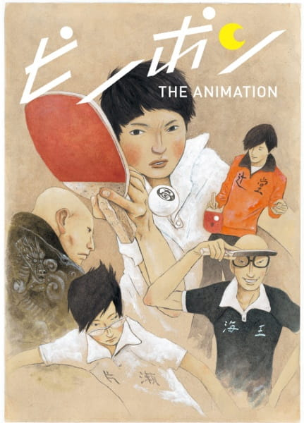 Ping Pong the Animation 58041l