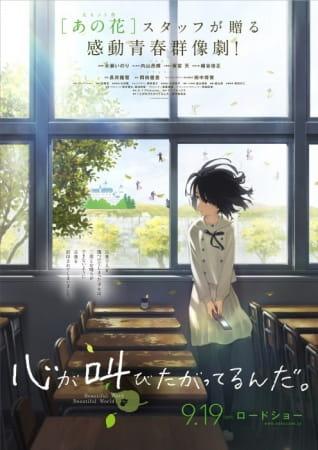 [FILM] Kokoro ga Sakebitagatterunda (The Anthem of the Heart) 73565l