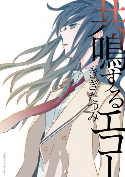 [MANGA] Lonesome Echo (Kyoumei Suru Echo) 42735l