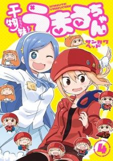 [MANGA/ANIME] Himouto ! Umaru-chan 151246