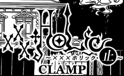 Rétrospective Clamp 2011 / 2012 / 2013 46411l