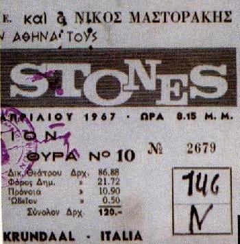 Η πρώτη εμφάνιση των Rolling Stones στην Αθήνα Rolling_Stones-Athens_1967-1