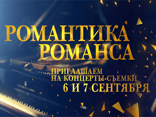 """6 сентября 2014 г. Запись программы """"Романтика романса"""" 516"""