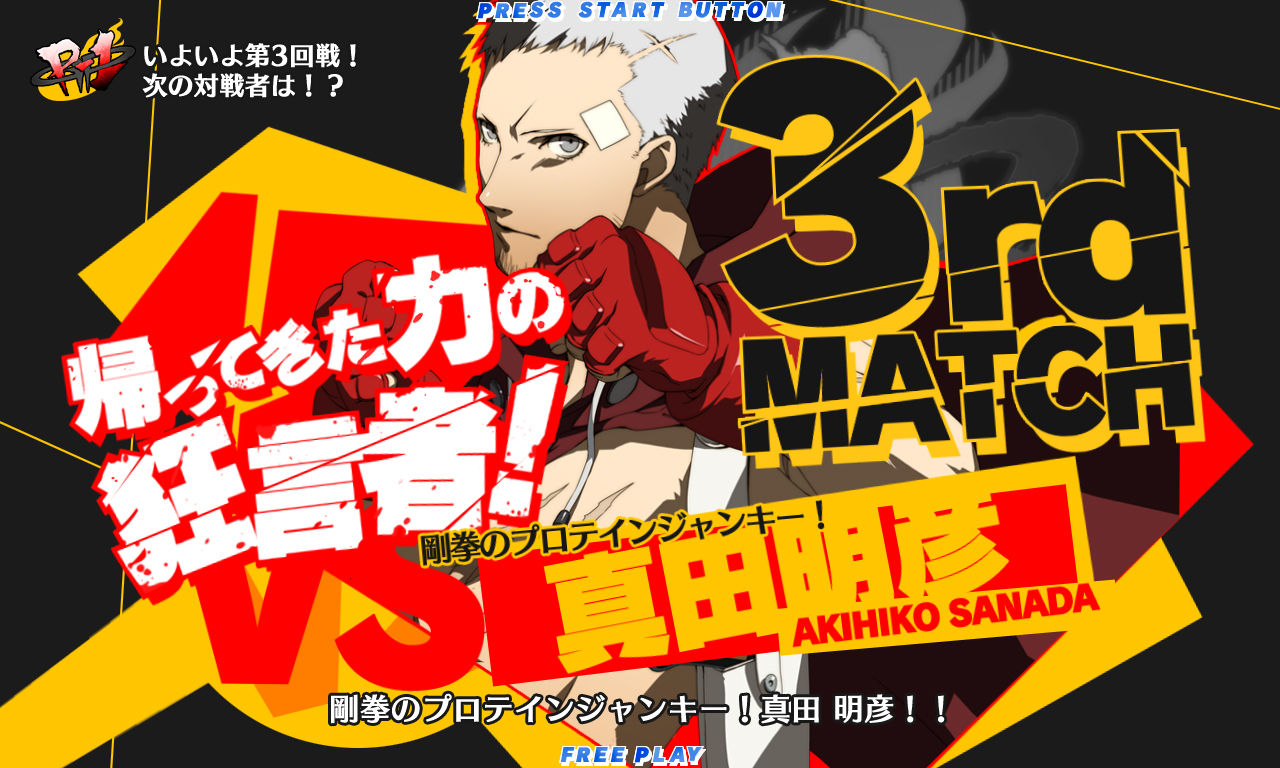 Persona 4 Fightan' Game?! :V 75395