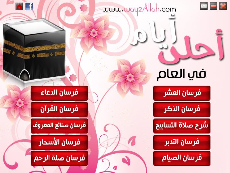 حصريا تحميل اسطوانة أحلى أيام فى العام كاااامله 03