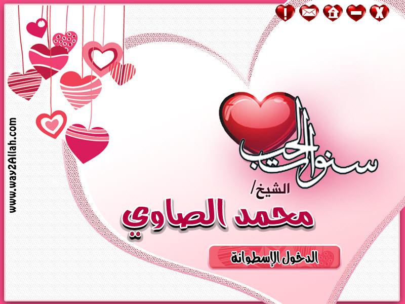 """اسطوانة """" سنوات الحب """" للشيخ محمد الصاوى 01"""