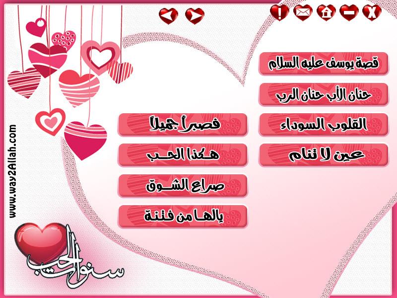 """اسطوانة """" سنوات الحب """" للشيخ محمد الصاوى 02"""