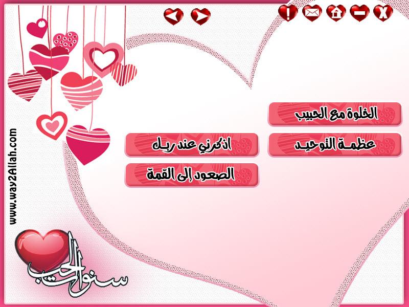 """اسطوانة """" سنوات الحب """" للشيخ محمد الصاوى 03"""