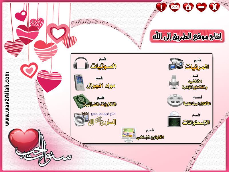 """اسطوانة """" سنوات الحب """" للشيخ محمد الصاوى 08"""
